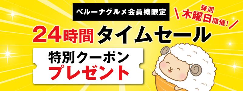 【ベルーナグルメ会員様限定】24時間タイムセールクーポン取得