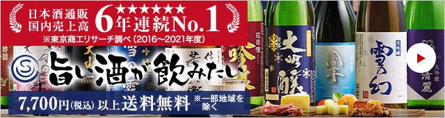 日本酒通販売上高No.1の旨い酒が飲みたい