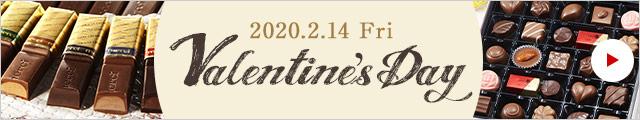 バレンタインチョコ 通販 2020