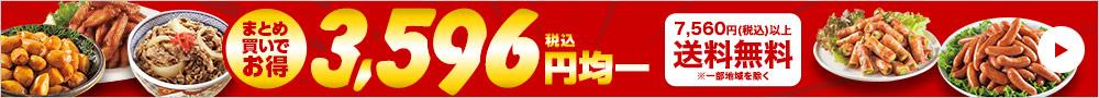 よりどり3点9990円