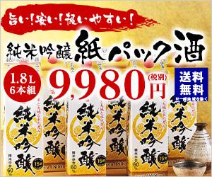【旨い酒が飲みたい】旨い!安い!扱いやすい!純米吟醸の紙パック酒