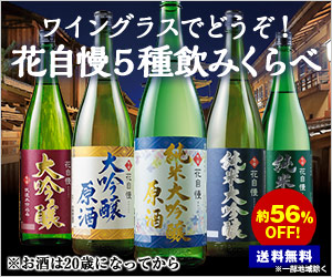 【旨い酒が飲みたい】ワイングラスでどうぞ!花自慢5種飲みくらべ