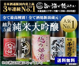 【旨い酒が飲みたい】人気NO.1★越乃5蔵純米大吟醸