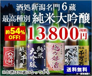 【越乃六蔵純米大吟醸】やっぱり新潟!やっぱり純米大吟醸!