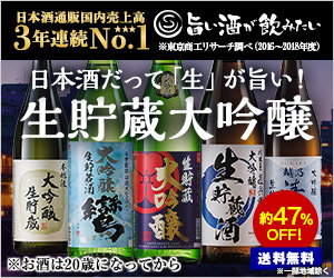 【旨い酒が飲みたい】日本酒だって「生」が旨い!生貯蔵大吟醸