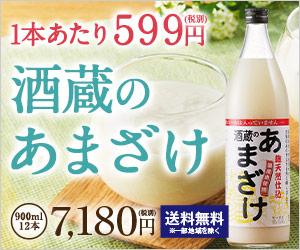【酒蔵のあまざけ】1本あたり約599円(税別)