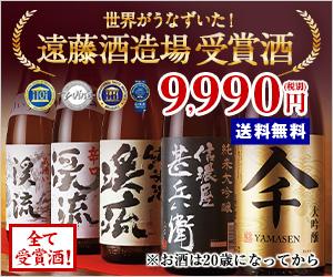 世界がうなずいた!遠藤酒造場の「受賞酒」