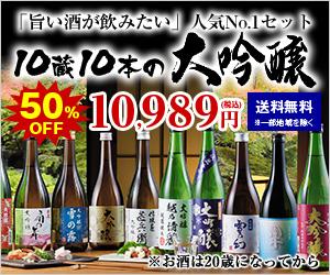 【当店人気No.1】全国10酒蔵の大吟醸