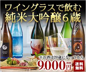 ワイングラスで飲む純米大吟醸6蔵