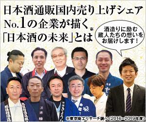 日本酒通販国内売り上げシェアNo1の企業が描く「日本酒の未来」とは!