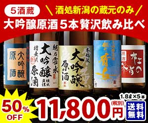 どっしり濃醇、ガツンと旨い!新潟の大吟醸原酒がずらり!
