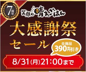 【390円引き】大感謝祭セール
