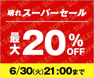 【MAX20%OFF】晴れスーパーセール