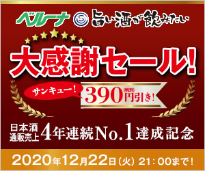 【390円引き】旨い酒が飲みたい大感謝セール