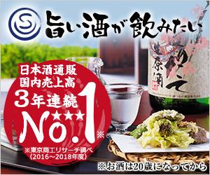 【旨い酒が飲みたい】日本酒通販国内売上高3年連続No.1