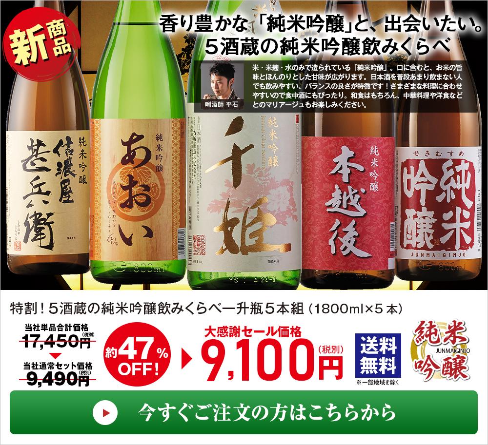 特割!5酒蔵の純米大吟醸飲みくらべ一升瓶5本組