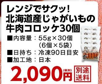 レンジでサクッ!北海道産じゃがいもの牛肉コロッケ30個