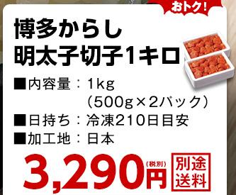 博多からし明太子切子1キロ
