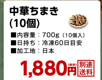 中華ちまき(10個)
