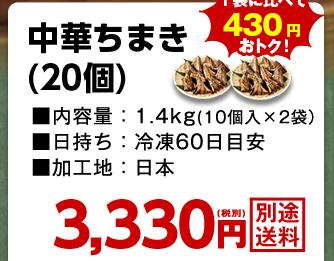 中華ちまき(20個)