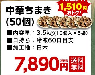中華ちまき(50個)