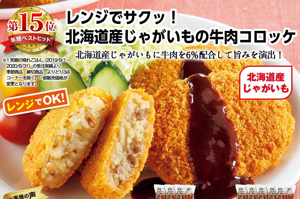 レンジでサクッ!北海道産じゃがいもの牛肉コロッケ
