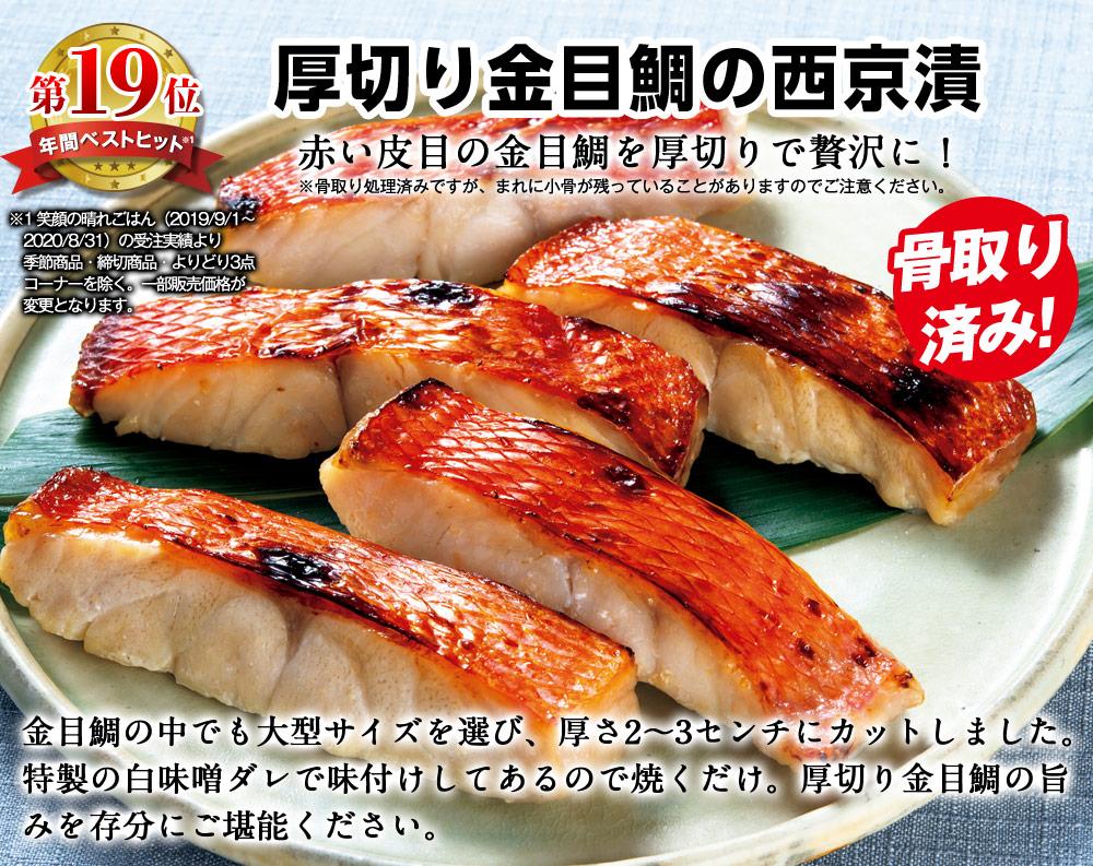 厚切り金目鯛の西京漬