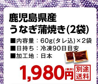 鹿児島県産うなぎ蒲焼き(2袋)