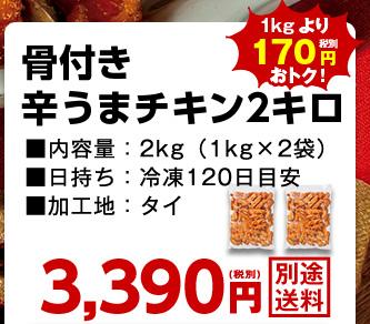 骨付き辛うまチキン2キロ