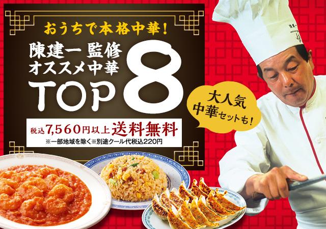 陳建一監修 オススメ中華TOP8