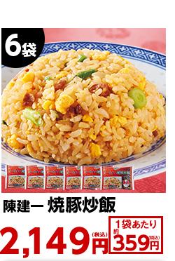 陳建一 焼豚炒飯6袋