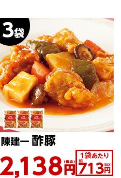 陳建一 酢豚3袋