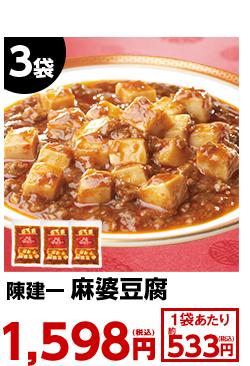 陳建一 麻婆豆腐3袋