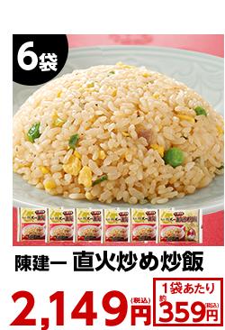 陳建一 直火炒め炒飯6袋