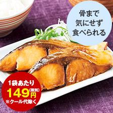 美味まるごと魚三昧20袋版