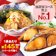 京都匠のおそうざい20袋版と美味まるごと魚三昧20袋版