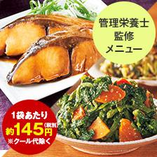 まいにち野菜習慣20袋版と美味まるごと魚三昧20袋版