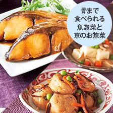 食品定期コースランキング6位_美味まるごと魚三昧20袋版と京のお惣菜祭り14袋版
