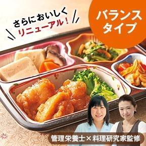 食品定期コースランキング2位_第2弾ほほえみ御膳(月2回継続コース)