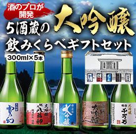 本場新潟5酒蔵の大吟醸飲み比べギフト