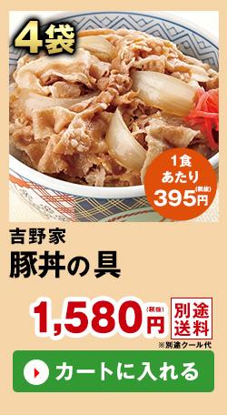 吉野家豚丼の具4袋