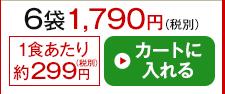 あり田の牛丼の具6袋