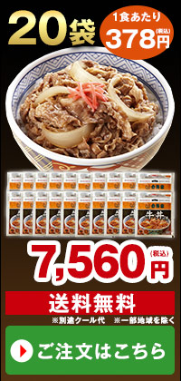 吉野家 冷凍牛丼の具 20袋