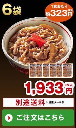あり田冷凍牛丼の具6袋