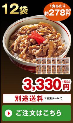 あり田冷凍牛丼の具12袋