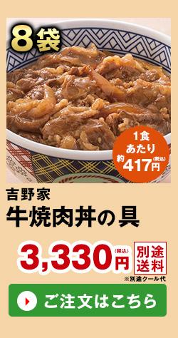 吉野家牛焼肉丼の具8袋