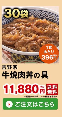 吉野家牛焼肉丼の具30袋