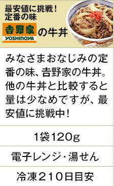 吉野家の牛丼の具