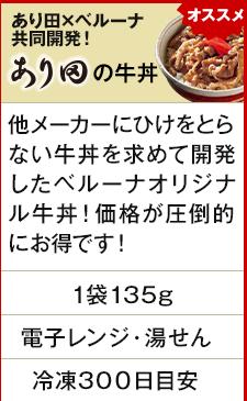 あり田の牛丼の具