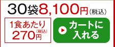 あり田の牛丼の具30袋